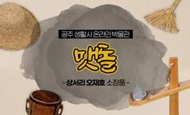 공주 생활사 온라인 박물관, 상서리 오재호 소장품 (맷돌, 공주말로 매)