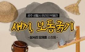 공주 생활사 온라인 박물관, 상서리 오재호 소장품 (새끼, 보통굵기)