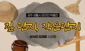 공주 생활사 온라인 박물관, 상서리 오재호 소장품 (짚 단지, 작은단지)