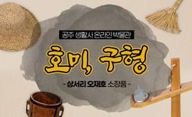 공주 생활사 온라인 박물관, 상서리 오재호 소장품 (호미, 구형)