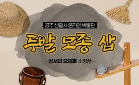공주 생활사 온라인 박물관, 상서리 오재호 소장품 (두발 모종 삽)