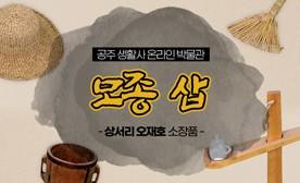 공주 생활사 온라인 박물관, 상서리 오재호 소장품 (모종 삽)