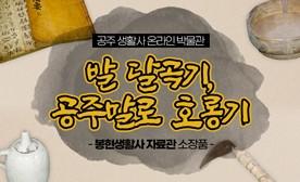 공주 생활사 온라인 박물관, 봉현생활사 자료관 소장품 (발 달곡기, 공주말로 호롱기)