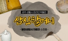 공주 생활사 온라인 박물관, 봉현생활사 자료관 소장품 (삼신할머니)