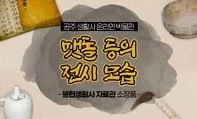 공주 생활사 온라인 박물관, 봉현생활사 자료관 소장품 (맷돌 등의 전시 모습)
