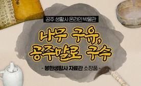 공주 생활사 온라인 박물관, 봉현생활사 자료관 소장품 (나무 구유, 공주말로 구수)