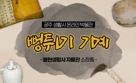 공주 생활사 온라인 박물관, 봉현생활사 자료관 소장품 (뻥튀기 기계)