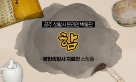 공주 생활사 온라인 박물관, 봉현생활사 자료관 소장품 (함)