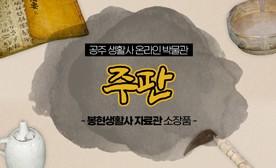 공주 생활사 온라인 박물관, 봉현생활사 자료관 소장품 (주판)