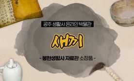공주 생활사 온라인 박물관, 봉현생활사 자료관 소장품 (새끼)
