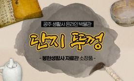 공주 생활사 온라인 박물관, 봉현생활사 자료관 소장품 (단지 뚜껑)