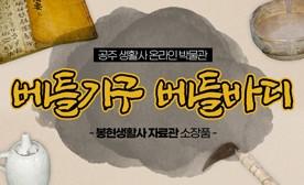 공주 생활사 온라인 박물관, 봉현생활사 자료관 소장품 (베틀기구 베틀바디)
