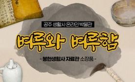 공주 생활사 온라인 박물관, 봉현생활사 자료관 소장품 (벼루와 벼루함)