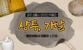 공주 생활사 온라인 박물관, 봉현생활사 자료관 소장품 (상투, 가발)