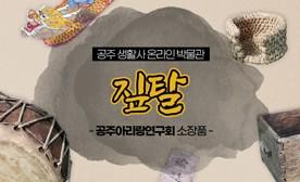 공주 생활사 온라인 박물관, 공주아리랑연구회 소장품 (짚탈)