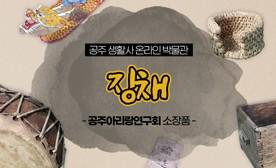 공주 생활사 온라인 박물관, 공주아리랑연구회 소장품 (징채)