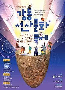 선사시대와의 대화, 강동선사문화축제