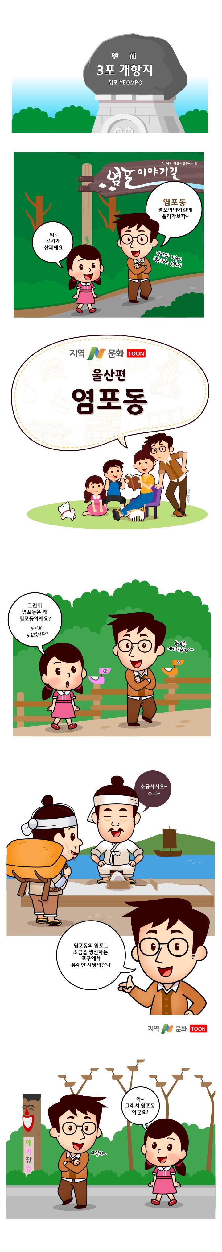 울산광역시 북구 염포동은 소금을 생산하는 포구에서 유래한 지명이다.