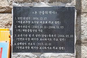 믿음으로 쌓아올린 사랑과 찬미, 구 김포성당
