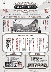 광복절 서대문형무소에서 개최되는 서대문독립민주축제
