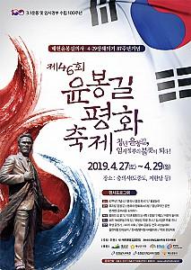 4.29 윤봉길 의사 의거일을 기념하는 매헌윤봉길평화축제