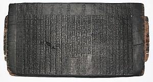 길일과 흉일을 알려주는 달력, 경북 영주 길흉축월횡간 고려목판