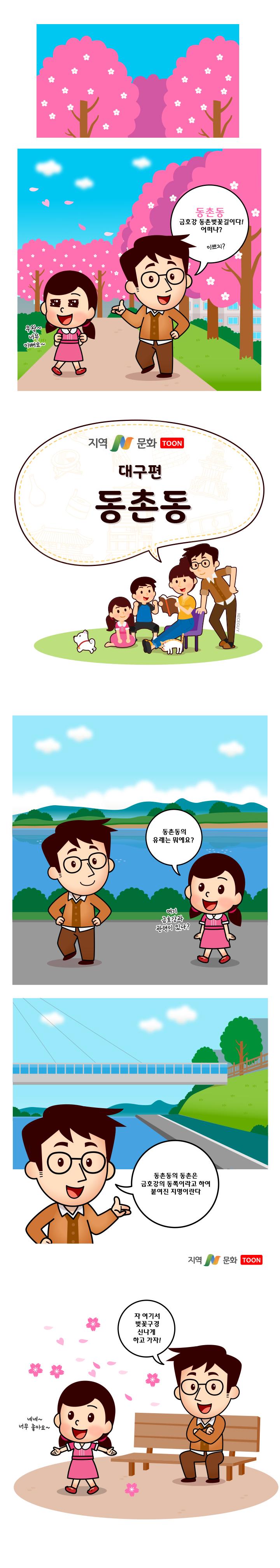 대구광역시 동구 동촌동은 금호강의 동쪽이라고 하여 붙여진 지명이다.