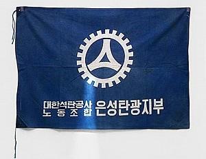남한 최초의 탄광 문경광업소