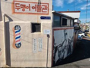 사진명소가 된 벽화마을, 두멩이 골목