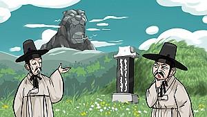 호랑이 형상의 바위 때문에 생긴 인천광역시 남동구의 호구포