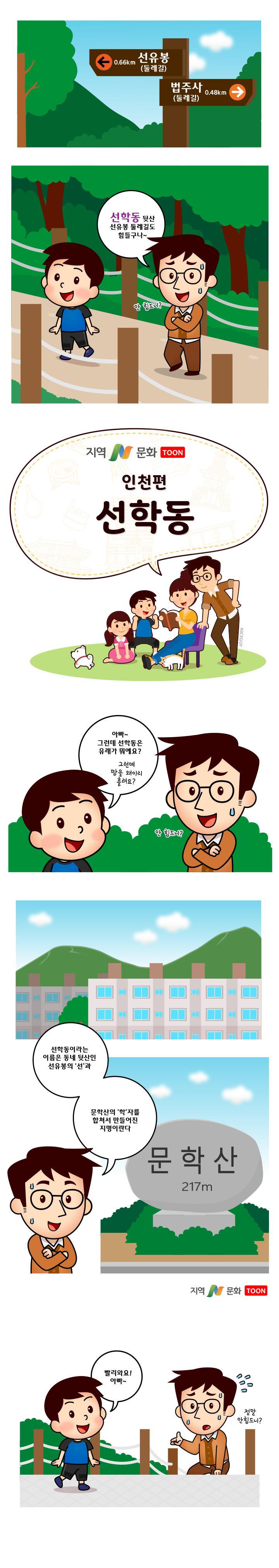 인천광역시 동래구 선학동은 동네 뒷산인 선유봉의 '선'과 문학산의 '학'자를 합쳐서 만들어진 지명이다.
