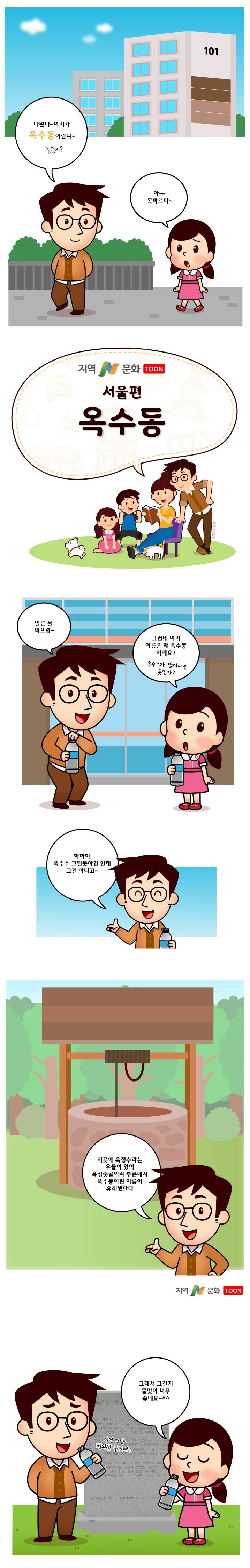 서울시 옥수동은 옥정수라는 우물이 있어 옥정숫골이라 부른데서 옥수동이란 이름이 유래되었다.