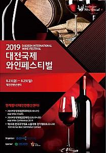 국내 최초의 와인 생산지에서 열리는 '대전국제와인페어'