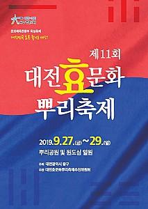 3대가 함께 즐기는 '대전효문화뿌리축제'