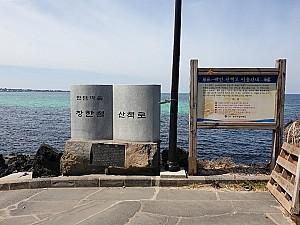 '표해록'의 저자 장한철 산책로가 있는 한담공원