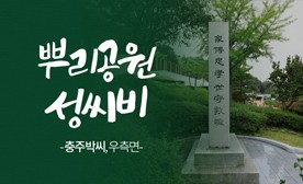 뿌리공원 성씨비 (충주박씨,우측면)