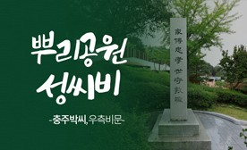 뿌리공원 성씨비 (충주박씨,우측비문)