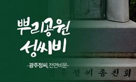 뿌리공원 성씨비 (광주정씨,전면비문)