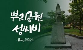 뿌리공원 성씨비 (유씨,우측면)
