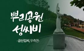 뿌리공원 성씨비 (금산김씨,우측면)