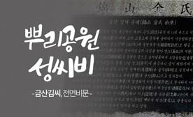 뿌리공원 성씨비 (금산김씨,전면비문)