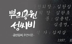 뿌리공원 성씨비 (금산김씨,후면비문)