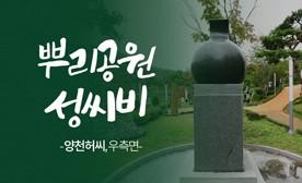 뿌리공원 성씨비 (양천허씨,우측면)