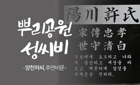 뿌리공원 성씨비 (양천허씨,후면비문)