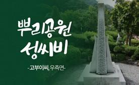 뿌리공원 성씨비 (고부이씨,우측면)