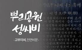 뿌리공원 성씨비 (고부이씨,전면비문)