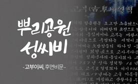 뿌리공원 성씨비 (고부이씨,후면비문)