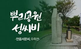 뿌리공원 성씨비 (안음서문씨,우측면)