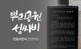 뿌리공원 성씨비 (안음서문씨,전면비문)