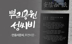 뿌리공원 성씨비 (안음서문씨,후면비문)